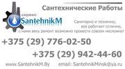 Сантехнические работы в Минске и пригороде
