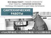 Вызов сантехника в Минске.