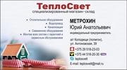 Отопительное оборудование для домов в Минске
