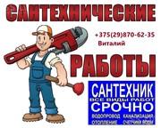 Сантехник,  сантехнические работы в Гродно